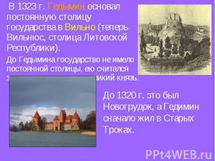 В 1323 г. Гедымин основал постоянную столицу государства в Вильно (теперь Вильню