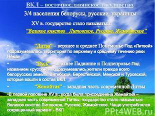 ВКЛ – восточнославянское государство, 3/4 населения белорусы, русские, украинцы