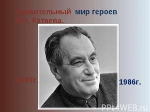 Удивительный мир героев В.П. Катаева