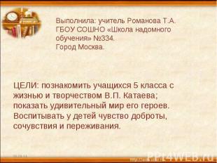 Выполнила: учитель Романова Т.А. ГБОУ СОШНО «Школа надомного обучения» №334. Гор