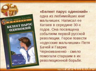 «Белеет парус одинокий» - одна из любимейших книг мальчишек. Написал ее Катаев в