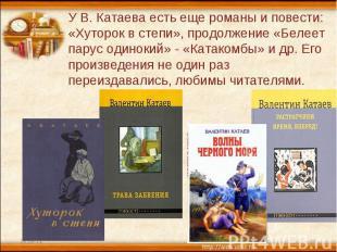 У В. Катаева есть еще романы и повести: «Хуторок в степи», продолжение «Белеет п