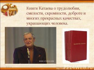 Книги Катаева о трудолюбии, смелости, скромности, доброте и многих прекрасных ка