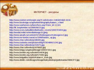 ИНТЕРНЕТ - ресурсы http://www.rusinst.ru/showpic.asp?t=articles&n=ArticleID&id=4