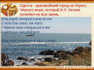 Одесса - красивейший город на берегу Чёрного моря, который В.П. Катаев полюбил н