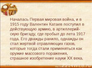 Началась Первая мировая война, и в 1915 году Валентин Катаев поступил в действую