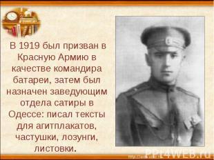 В 1919 был призван в Красную Армию в качестве командира батареи, затем был назна