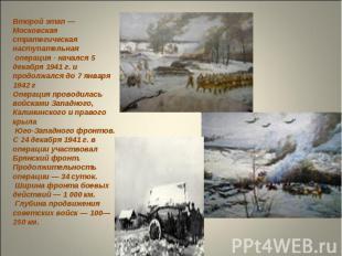 Второй этап — Московская стратегическая наступательная операция - начался 5 дека