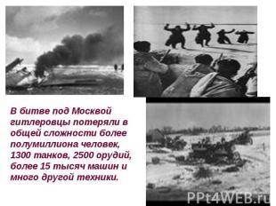 В битве под Москвой гитлеровцы потеряли в общей сложности более полумиллиона чел