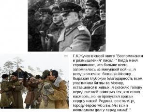 """Г.К.Жуков в своей книге """"Воспоминания и размышления"""" писал: """" Когда меня спрашив"""
