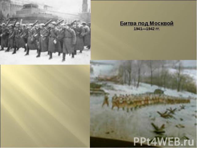 Битва под Москвой 1941—1942 гг
