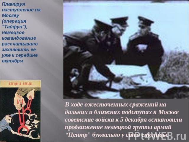 Планируя наступление на Москву (операция