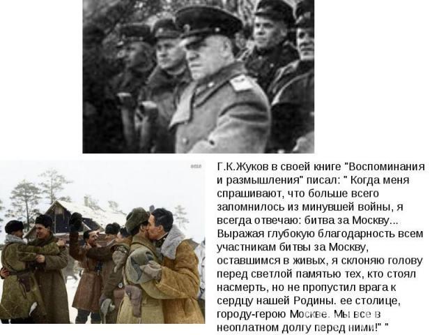 Г.К.Жуков в своей книге