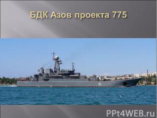 БДК Азов проекта 775