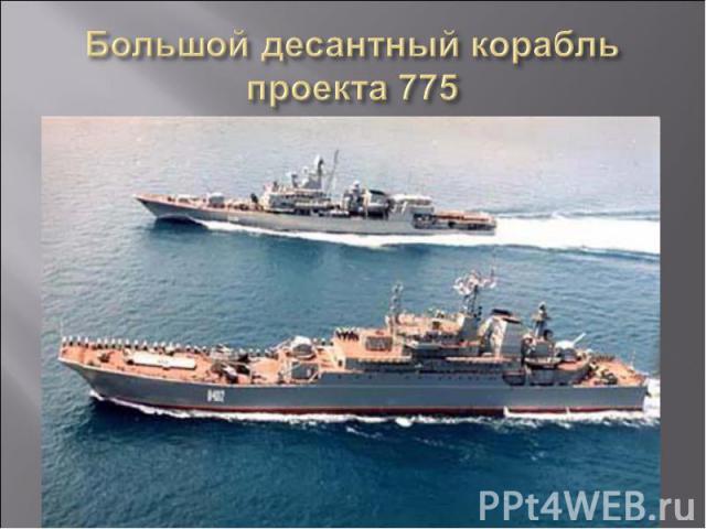 Большой десантный корабль проекта 775