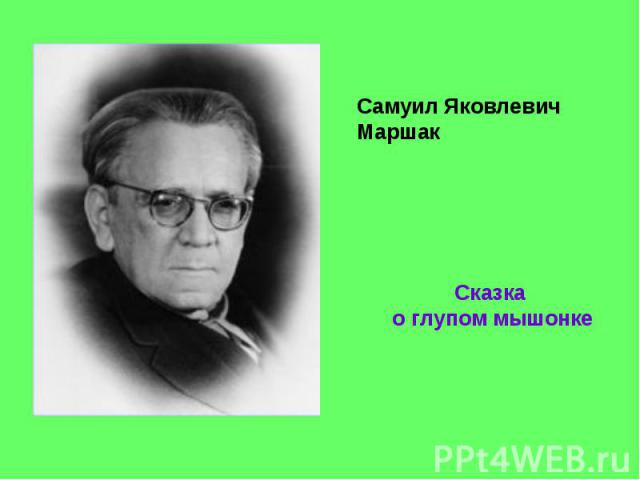 Самуил Яковлевич Маршак Сказка о глупом мышонке