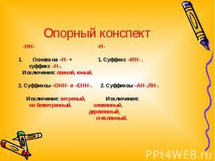 Опорный конспект -НН- -Н- Основа на –Н- + 1. Суффикс –ИН- . суффикс –Н-. Исключе