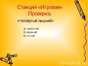 Станция «Игровая» Проверка. «Четвёртый лишний» а) тыквенный; б) ветреный; в) сон