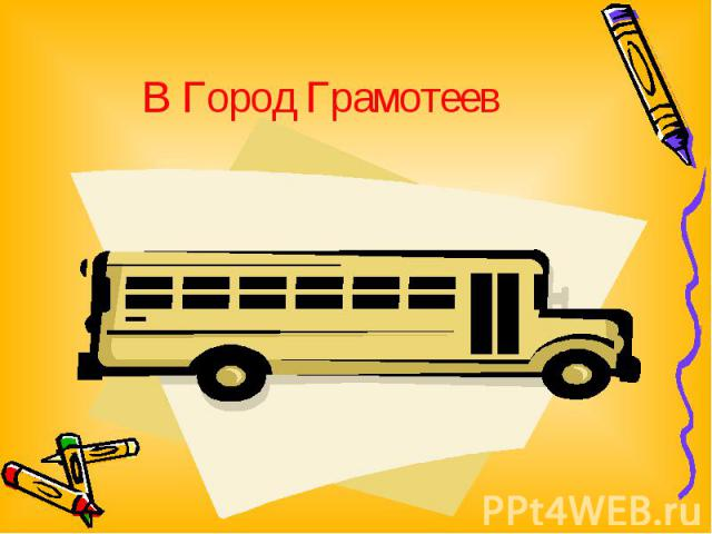 В Город Грамотеев