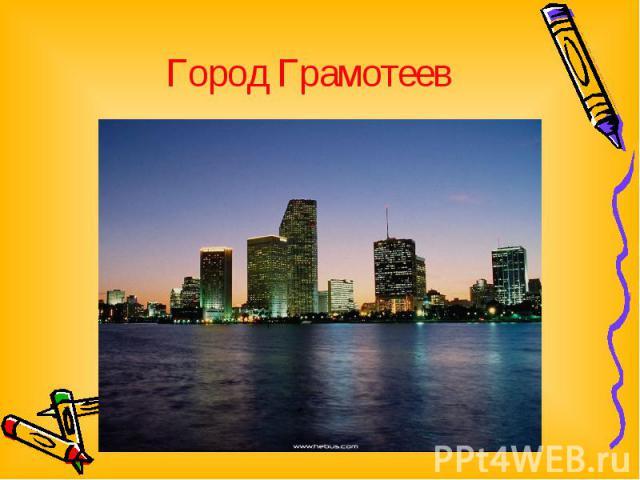 Город Грамотеев