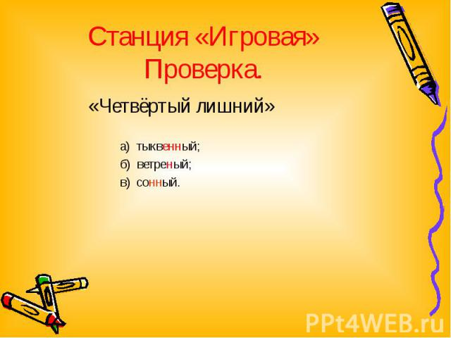 Станция «Игровая» Проверка. «Четвёртый лишний» а) тыквенный; б) ветреный; в) сонный.