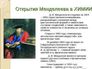 Открытия Менделеева в ХИМИИ Д.И.Менделеев исследовал (в 1854—1856 годах) явлен