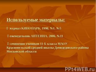 Используемые материалы: журнал КИНОПАРК, 1998, №1, №5 еженедельник АНТЕННА, 2006