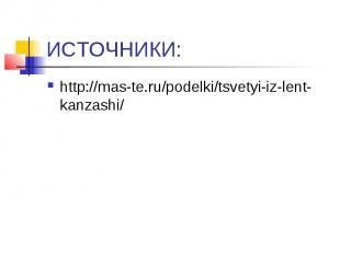 ИСТОЧНИКИ: http://mas-te.ru/podelki/tsvetyi-iz-lent-kanzashi/