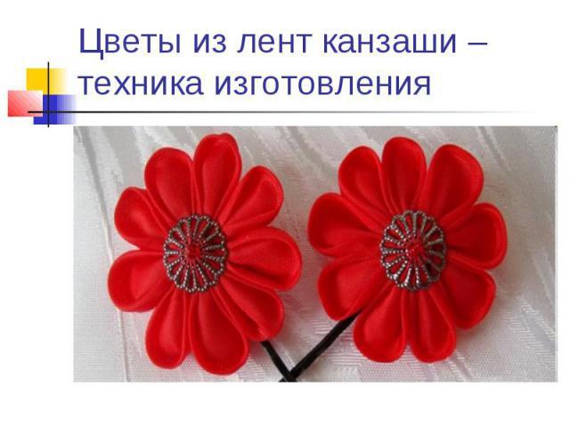 Цветы из лент канзаши – техника изготовления