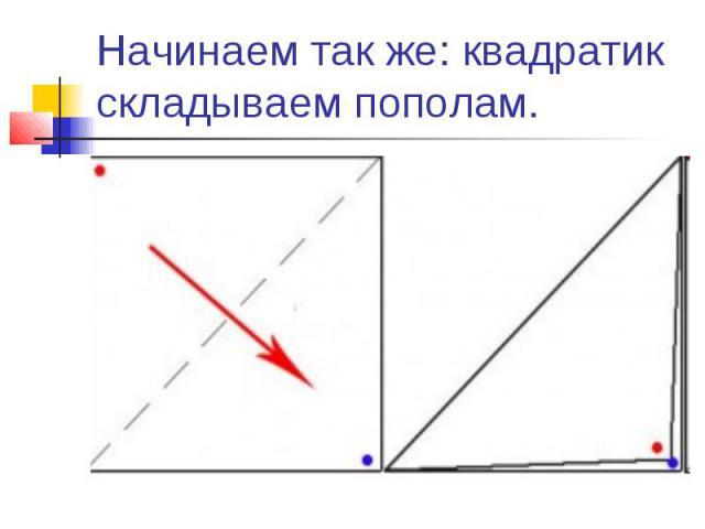 Начинаем так же: квадратик складываем пополам.