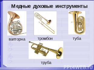 Медные духовые инструменты валторна тромбон туба труба
