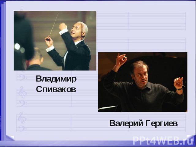 Владимир Спиваков Валерий Гергиев