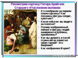 Рассмотрим картину Питера Брейгеля Старшего «Поклонение волхвов» Кто изображен н