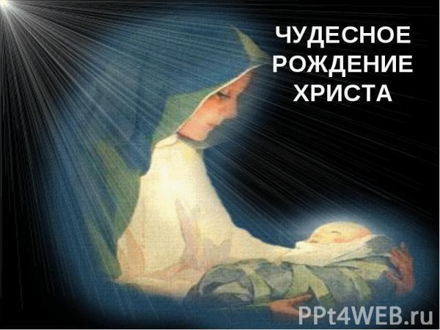 Чудесное рождение христа