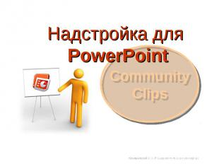 Надстройка для PowerPoint Community Clips