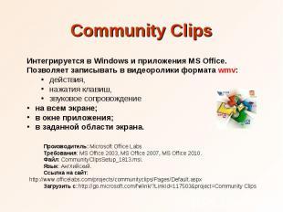 Community Clips Интегрируется в Windows и приложения MS Office. Позволяет записы
