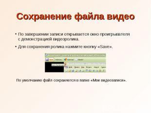 Сохранение файла видео По завершении записи открывается окно проигрывателя с дем