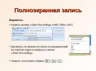 Полноэкранная запись Варианты: Нажать кнопку «Start Recording» в MS Office 2007.
