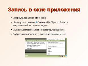 Запись в окне приложения Свернуть приложение в окно. Щелкнуть по иконке Communit