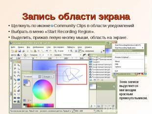 Запись области экрана Щелкнуть по иконке Community Clips в области уведомлений В