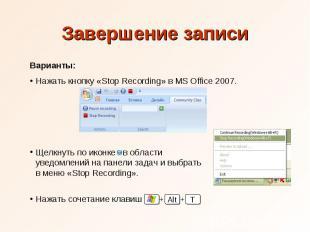 Завершение записи Варианты: Нажать кнопку «Stop Recording» в MS Office 2007. Щел