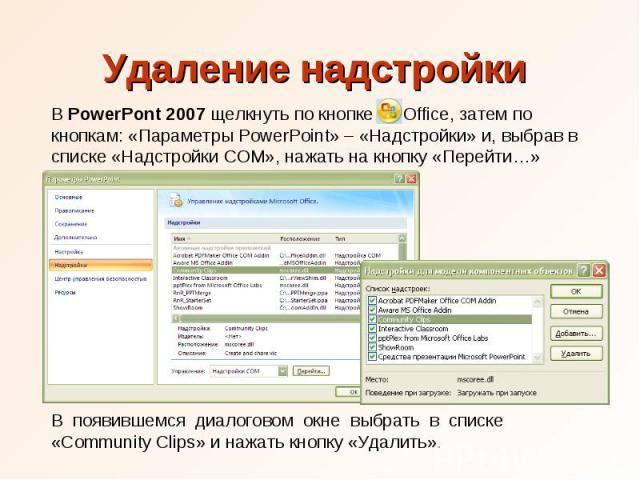 Удаление надстройки В PowerPont 2007 щелкнуть по кнопке Office, затем по кнопкам: «Параметры PowerPoint» – «Надстройки» и, выбрав в списке «Надстройки COM», нажать на кнопку «Перейти…» В появившемся диалоговом окне выбрать в списке «Community Clips»…