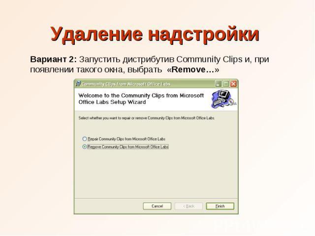 Удаление надстройки Вариант 2: Запустить дистрибутив Community Clips и, при появлении такого окна, выбрать «Remove…»