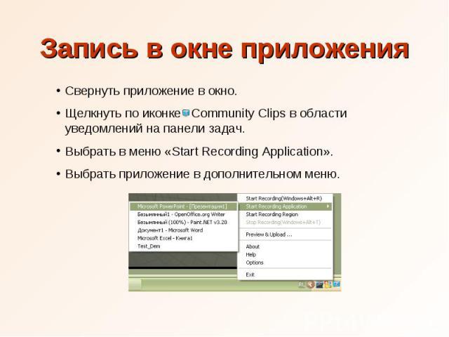 Запись в окне приложения Свернуть приложение в окно. Щелкнуть по иконке Community Clips в области уведомлений на панели задач. Выбрать в меню «Start Recording Application». Выбрать приложение в дополнительном меню.