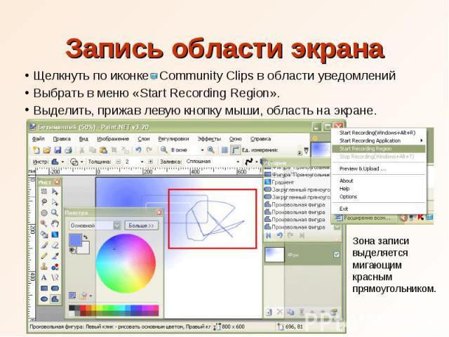 Запись области экрана Щелкнуть по иконке Community Clips в области уведомлений Выбрать в меню «Start Recording Region». Выделить, прижав левую кнопку мыши, область на экране.