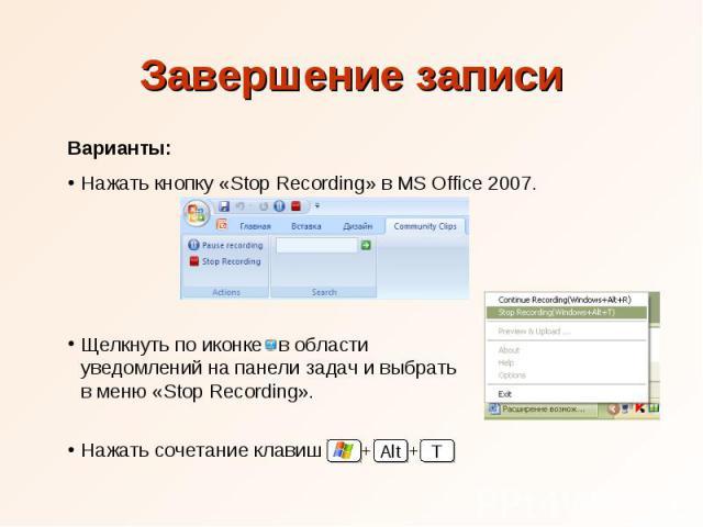 Завершение записи Варианты: Нажать кнопку «Stop Recording» в MS Office 2007. Щелкнуть по иконке в области уведомлений на панели задач и выбрать в меню «Stop Recording». Нажать сочетание клавиш