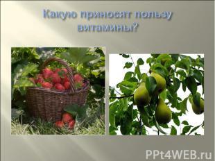 Какую приносят пользу витамины?