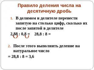 Правило деления числа на десятичную дробь В делимом и делителе перенести запятую