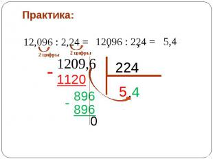 Практика: 12,096 : 2,24 = 12096 : 224 =