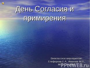 День Согласия и примирения Внеклассное мероприятие. Елеферова Е.А., Иванова М.Н.